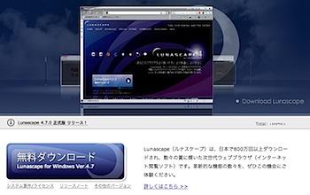 「Lunascape 4.7.0」リリース