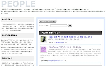 キーワードで繋がる「BlogPeople PEOPLE」リリース