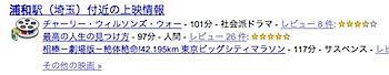 Google、ウェブ検索で映画情報の検索が可能に