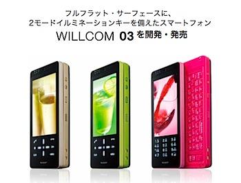 「WILLCOM 03」フルフラットにイルミネーションタッチ