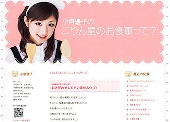 小倉優子、ブログで交際報道を否定