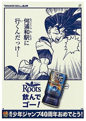 Roots x ジャンプ「何浦和駅に行くんだっけ‥‥」by 孫悟空