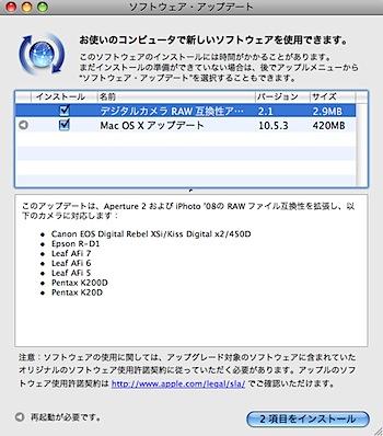 「Mac OS X 10.5.3」リリース