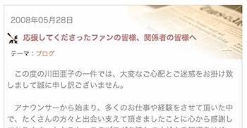 川田亜子アナウンサー、公式ブログ閉鎖へ
