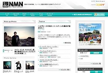 ニフティから音楽ブログメディア「NMN」