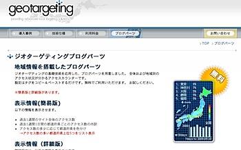 都道府県ごとのアクセス数が分かる「ジオターゲティングブログパーツ」