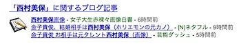 Google検索結果に「○○」に関するブログ記事