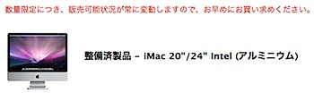 Apple Store整備済製品に「iMac 24インチ」154,400円