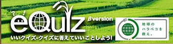 クイズに答えて米粒を寄付する「eQuiz(いいクイズ)」