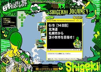 ハジケル・ジャクソン 90日間 日本縦断の旅