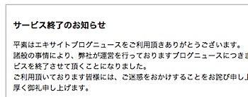 エキサイト「ブログニュース」終了へ