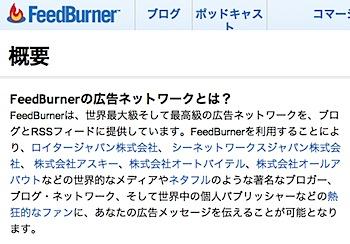「FeedBurner」概要にネタフルが出ている件