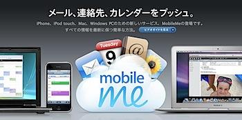 「MobileMe」とは何か?