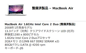 Apple Store整備済製品に「MacBook Air」155,800円
