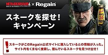 MGS4 x Regain「スネークを探せ! キャンペーン」