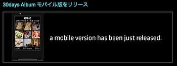 「30days Album」モバイル版をリリース!