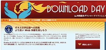 「Firefox 3」リリースは2008年6月18日2時