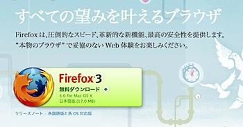 「Firefox 3」ファーストインプレッション