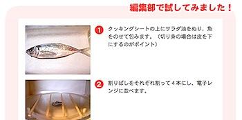 電子レンジで魚を焼く方法