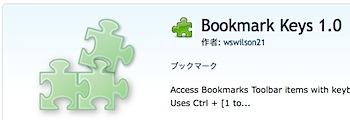 ブックマークツールバーにキーボードショートカットでアクセスするFirefoxアドオン「Bookmark Keys」