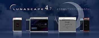 「Lunascape 4.7.3」初の日本語版/英語版同時リリース