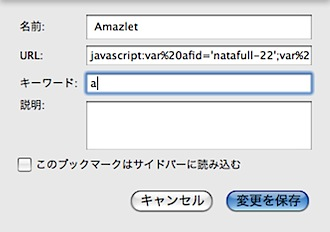 Firefoxのブックマークツールバーにキーボードショートカットでアクセスする方法