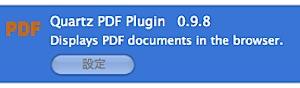 インラインでPDF表示を可能にするFirefoxアドオン「Quartz PDF」