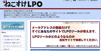 無料のLPOツール「ねこすけLPO」