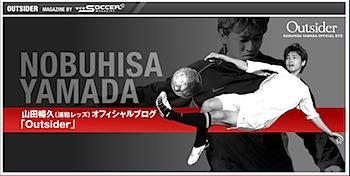 浦和レッズ・山田暢久「緊張する場面はない」