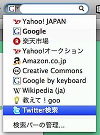 FirefoxからTwitter検索するためのプラグイン