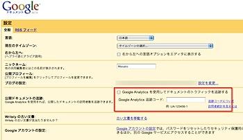 「Googleドキュメント」のアクセス状況を調べる方法