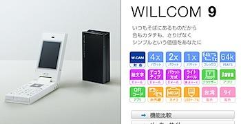 ウィルコム「WILLCOM 9」発表