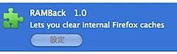 メモリキャッシュをクリアするFirefoxアドオン「RAMBack」