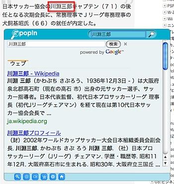 テキスト選択→ポップアップウィンドウで検索/動画/翻訳/地図などを確認する「popIn」