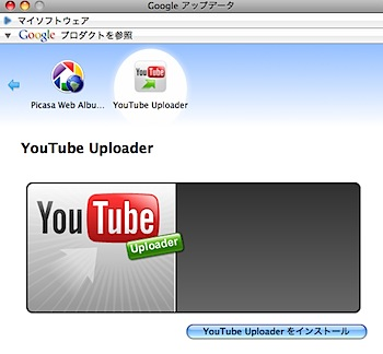 「YouTube Uploader」Mac版
