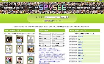 ウェブ上の人と人の繋がりを視覚化する・あのひと検索「SPYSEE(スパイシー)」