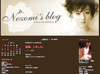 安藤希、ブログで結婚を報告