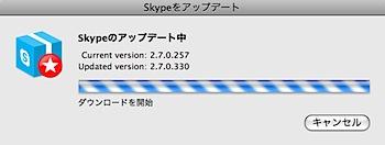 「Skype 2.7.0.330」リリース