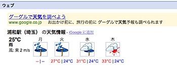 Googleで天気情報の検索が可能に