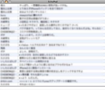 mixi新機能「エコー」の専用クライアント「EchoPod」