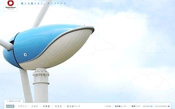 小型風力発電機「風流鯨」がいいナ