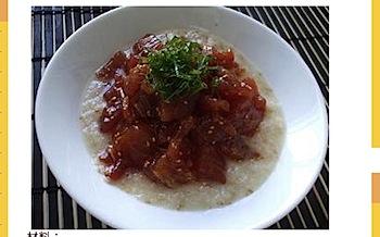 「まぐろの柚子とろろ丼」の作り方・レシピ