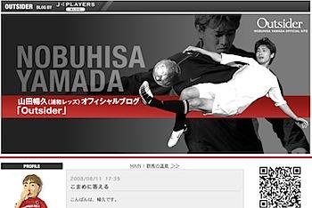 浦和レッズ・山田暢久「実は私はバイリンガル」