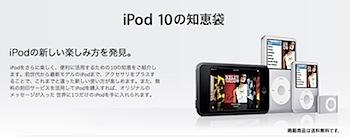 iPod 10の知恵袋