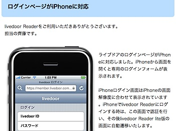 「livedoor Reader」iPhone対応は検討中
