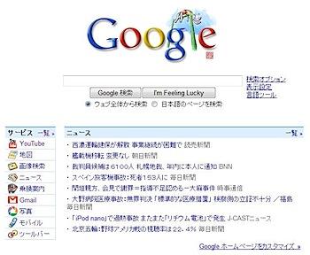 Googleの新しいトップページは「ニュース」付き?