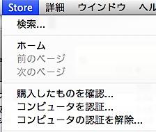 「iTunes Store」コンピュータの認証を解除する方法