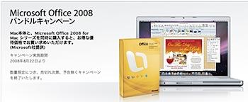 Apple Store「Microsoft Office 2008バンドルキャンペーン」開始