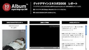 「30days Album」グッドデザインエキスポ2008に出展