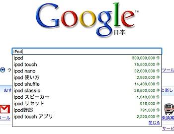 Google検索ボックスにキーワード候補を表示